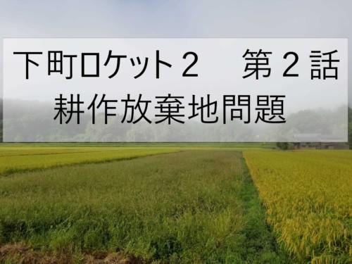 農家視点で下町ロケット第2話をみた感想。~耕作放棄地問題~