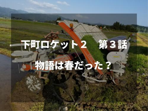 農家視点で下町ロケット第3話をみた感想。~物語は春だった!?~