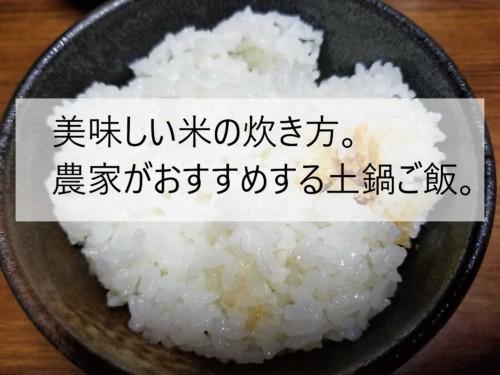美味しい米の炊き方。農家がおすすめする土鍋ご飯。