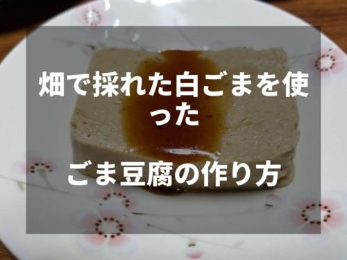 畑で採れた白ごまで作るおいしいごま豆腐の作り方