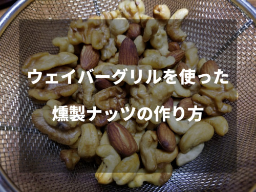 ウェイバーグリルを使った燻製ナッツの作り方