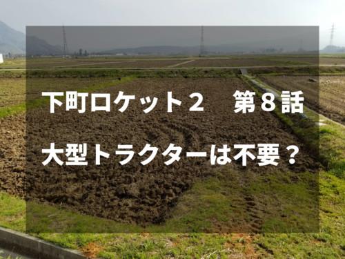 農家視点で下町ロケット第8話をみた感想。~大型トラクターは不要?~