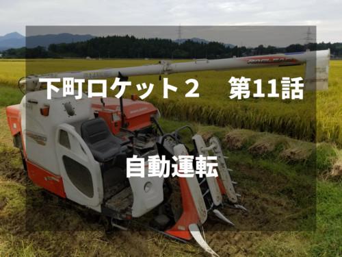 農家視点で下町ロケット第11話をみた感想。~自動運転~