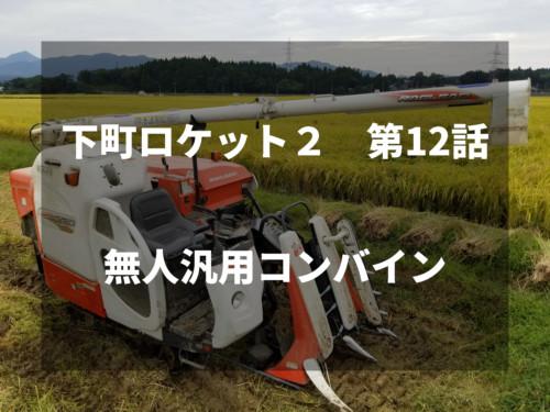 農家視点で下町ロケット第12話をみた感想。~無人汎用コンバイン~