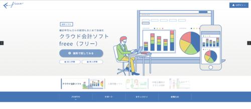 クラウド会計ソフトfreeeの無料登録方法