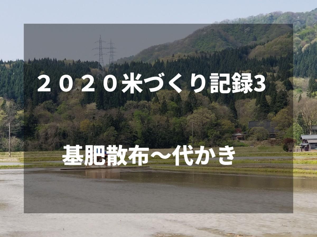 基肥散布~代かき|2020米づくり記録3